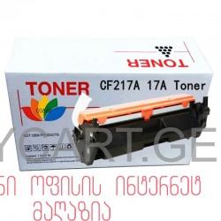 HP 17A  კარტრეჯი (CF217A)   Toner Cartridge