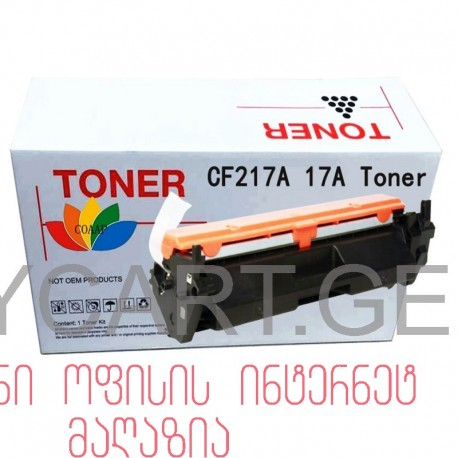 HP 17A  კარტრეჯი (CF217A)   Toner Cartridge